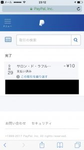 paypalマイページ